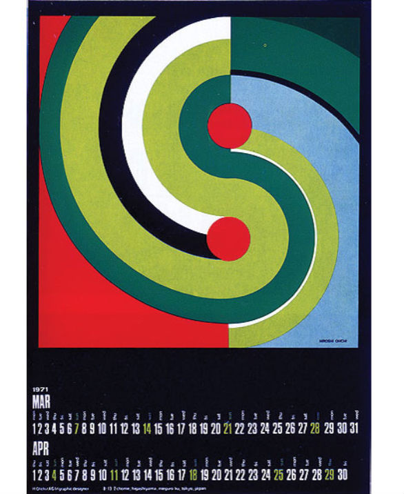 Colorful Calendar Samples - 1971 Calendar