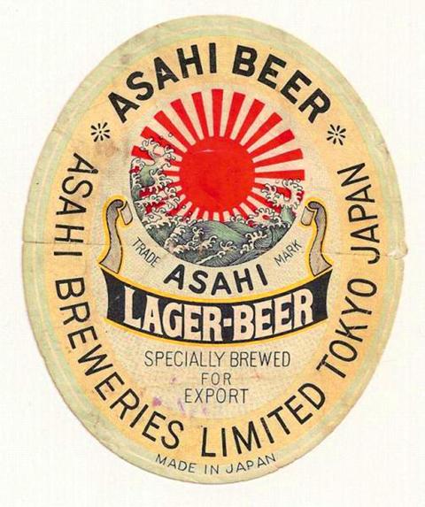 Beer Label Design - Asahi