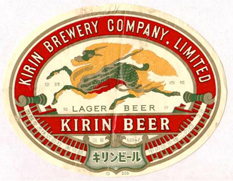 Beer Label Design - Kirin
