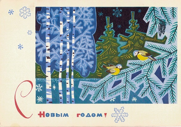 Vintage Christmas Postcards - Happy New Year 1963