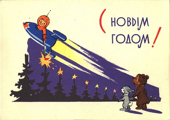 Vintage Christmas Postcards - Soviet Postcard 1963