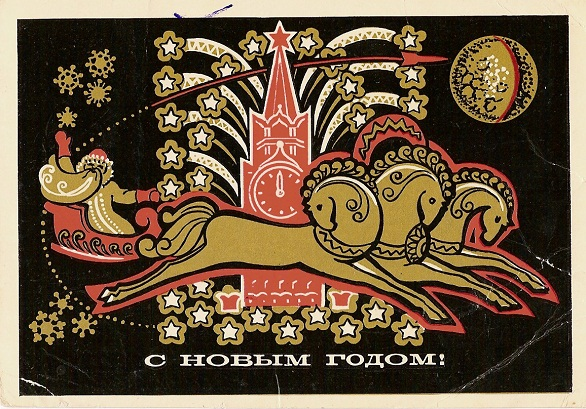 Vintage Christmas Postcards - USSR 1971