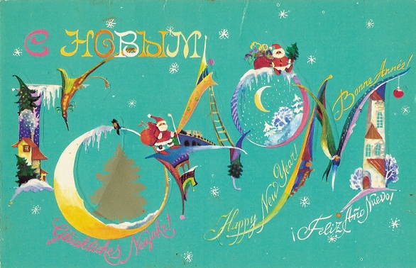 Vintage Christmas Postcards - USSR 1991
