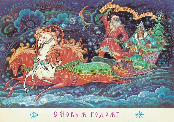 Vintage Christmas Postcards - USSR 1988