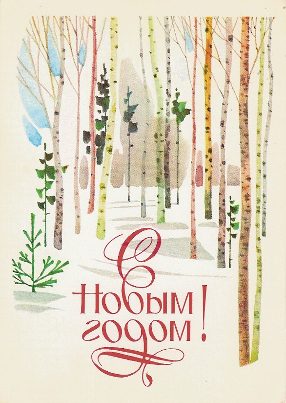 Vintage Christmas Postcards - 1987 New Year Card