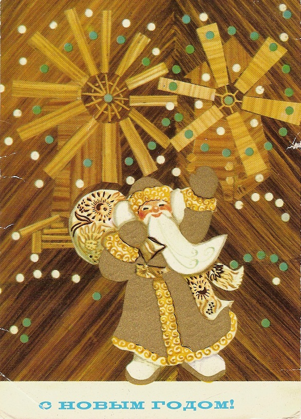 Vintage Christmas Postcards - USSR (1972)