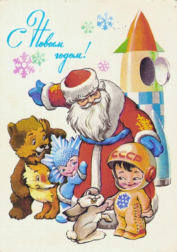 Vintage Christmas Postcards - USSR 1968
