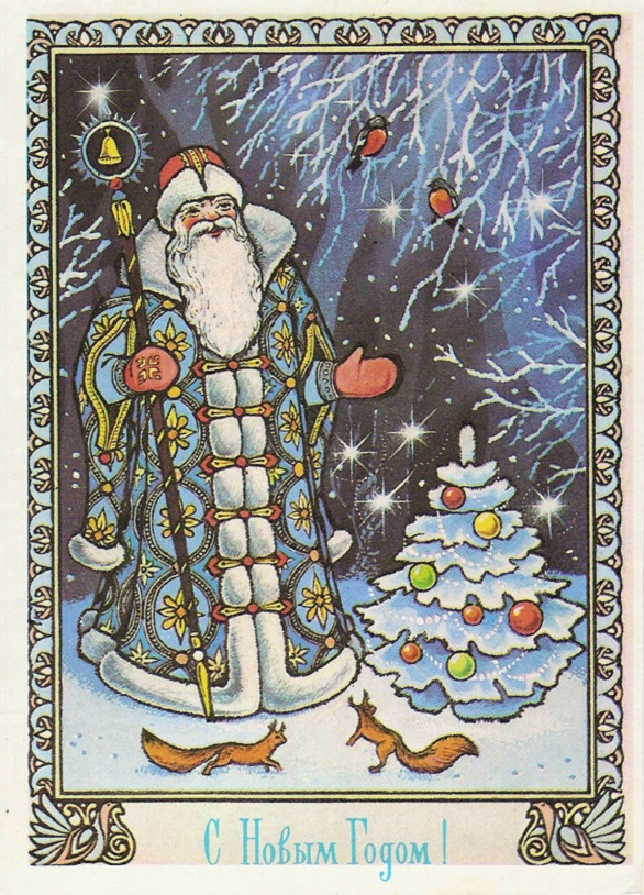 Vintage Christmas Postcards - USSR 1990