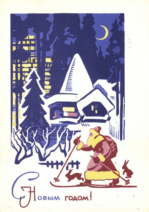 Vintage Christmas Postcards - USSR (1968)