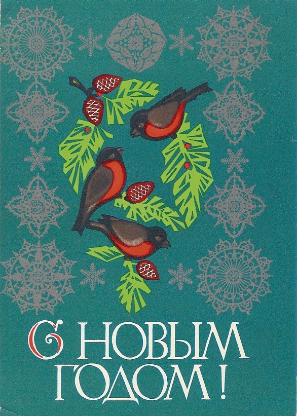 Vintage Christmas Postcards - USSR 1972