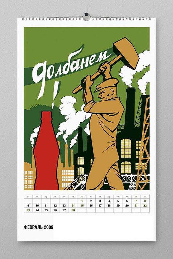 Wall Calendar Design - Hammering
