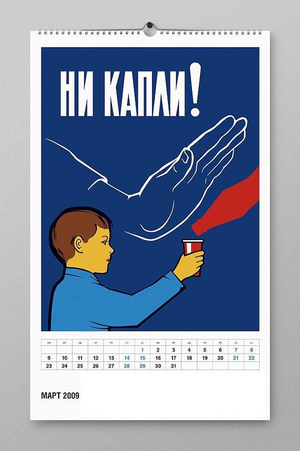 Wall Calendar Design - Stop