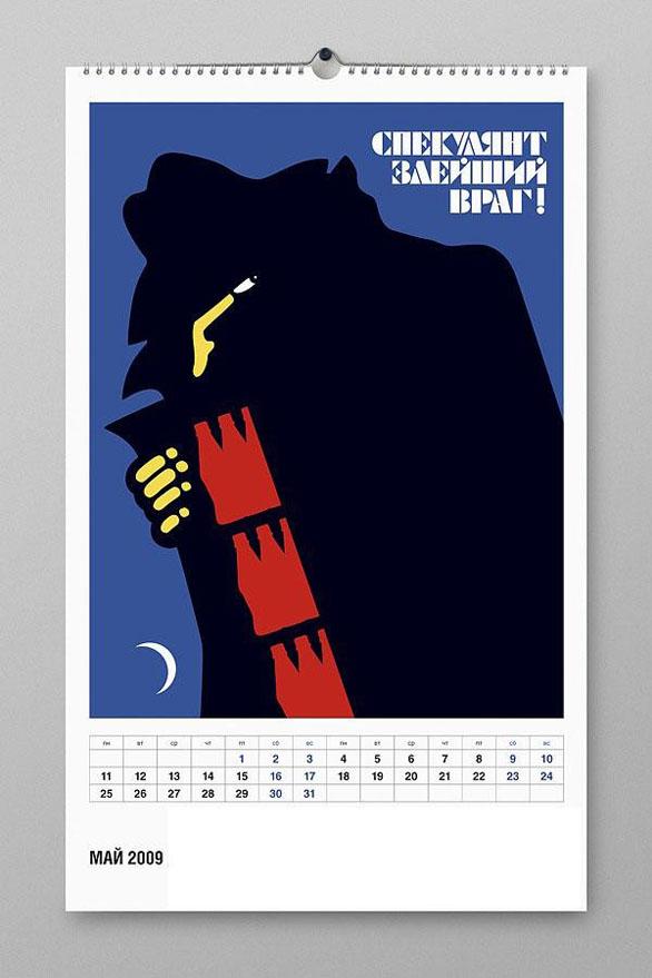 Wall Calendar Design - Perv