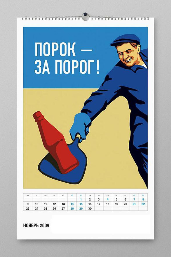 Wall Calendar Design - Shovel