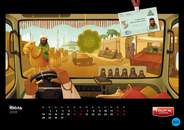 Wall Calendar Design - Middle East