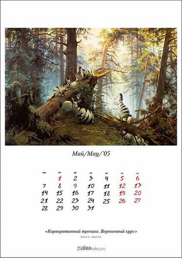 Wall Calendar Design - Forest Zebra