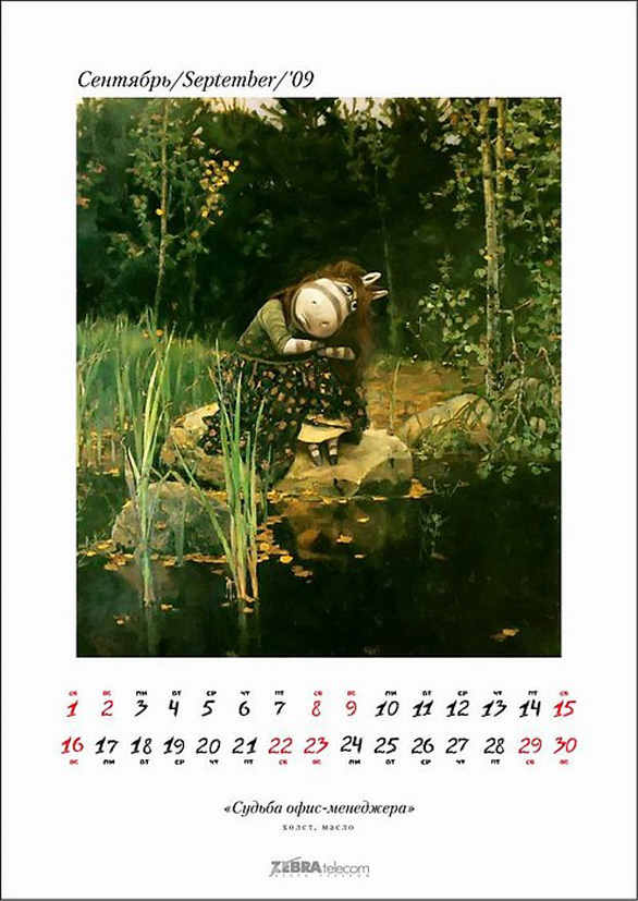 Wall Calendar Design - Lakeside