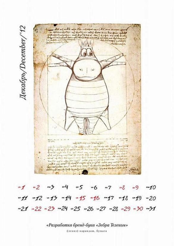 Wall Calendar Design - Leonardo