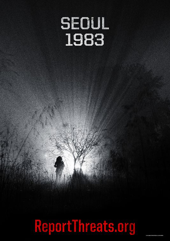 Upcoming Movie Posters - Seoul 1983