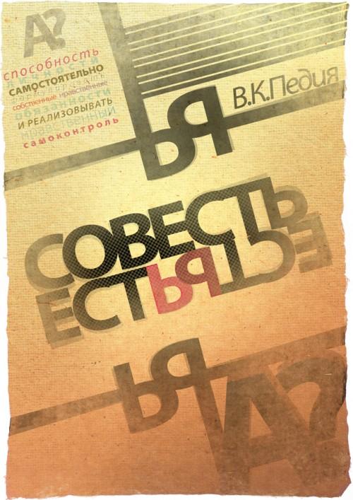 typographic-flyer-design-inspiration-19