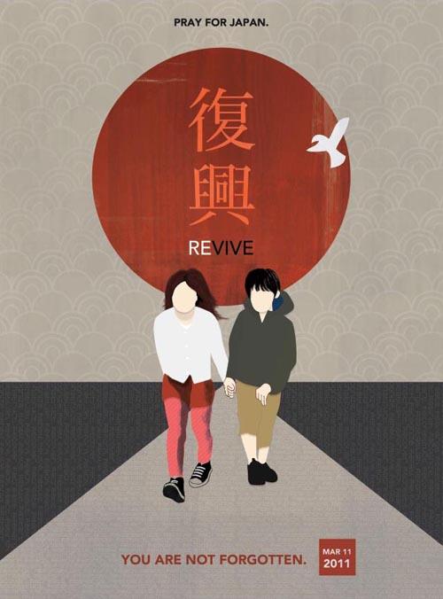 japan earthquake posters 18 - megumi diaz revive