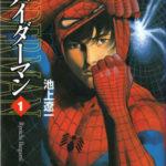 Spider-Man Artworks: 32 Images of Various Spider-Man Interpretations